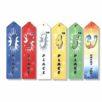 Full Color Ribbon (2″ x 8″) P&S